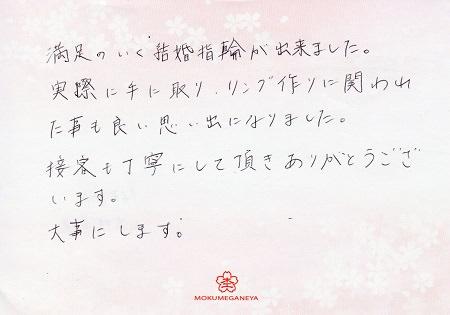 16122401木目金の結婚指輪_K.jpg