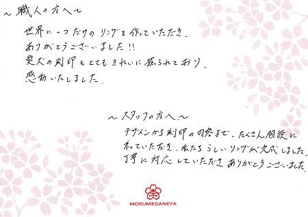 16122401木目金の結婚指輪_L005.jpg