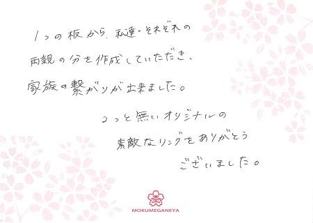 16122401木目金の結婚指輪_Q005.jpg