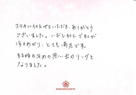16122401杢目金屋記念リング_M005.jpg