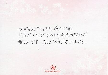 16122501木目金の婚約結婚指輪_F005.jpg