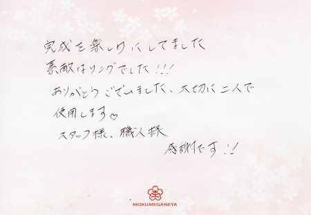 16122601木目金の結婚指輪_S005.jpg