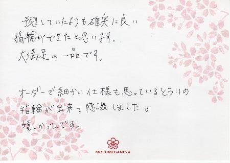 16122901木目金の結婚指輪_E004.jpg