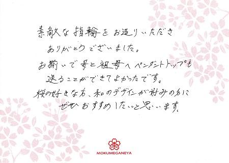 16122901木目金の結婚指輪_L004.jpg