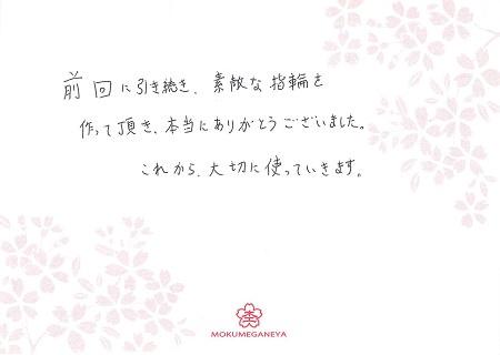 16122901木目金の結婚指輪_Q002.jpg