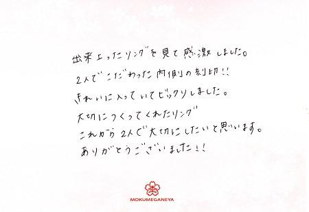 16122904木目金の結婚指輪_S005.jpg