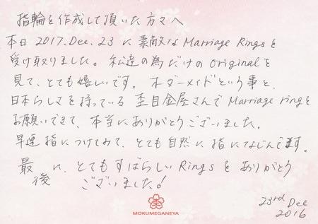 00500516122301木目金の結婚指輪_J.jpg