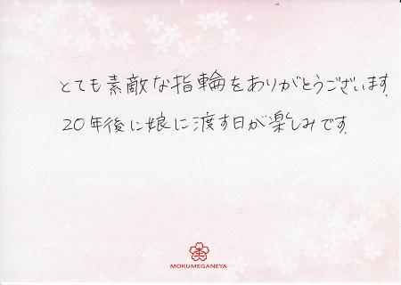 16121901木目金のベビーリング_Y003.jpg