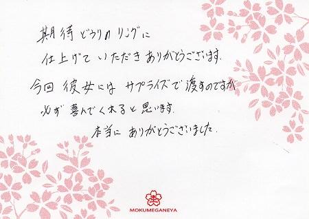 16122001木目金の婚約指輪_Z006.jpg