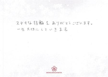 16122506木目金の結婚指輪_G005.jpg