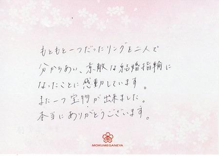 17010502木目金の結婚指輪・婚約指輪_K06.jpg