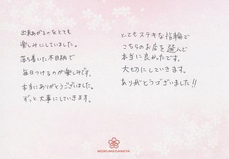 17010901木目金の結婚指輪_J004.jpg