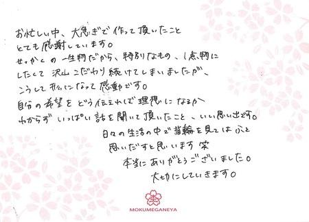 17011401木目金の結婚指輪_Q005.jpg