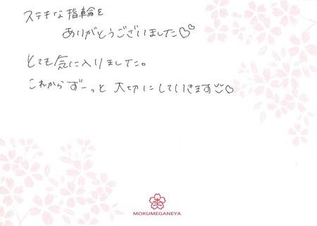 17011402木目金の結婚指輪_Q005.jpg