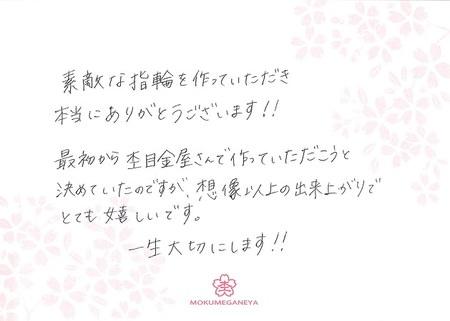 17011501木目金の婚約指輪・結婚指輪_Q005.jpg