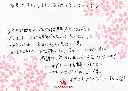 17011501木目金の婚約・結婚指輪_Z005.jpg