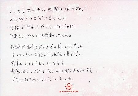 17012001グリ彫りの結婚指輪_H004.jpg