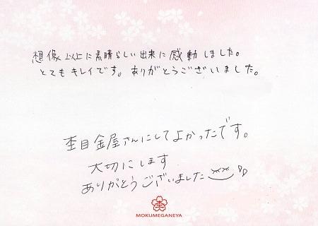 17012001木目金の婚約指輪_S005.jpg