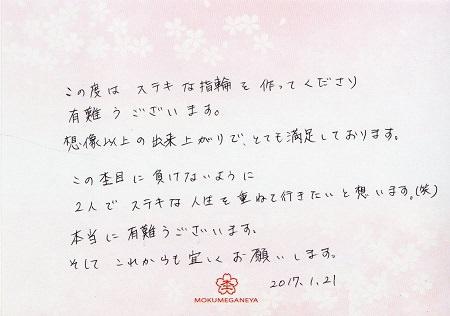 170121木目金の結婚指輪_R004.jpg