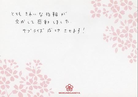17012101木目金の婚約指輪_E002.jpg