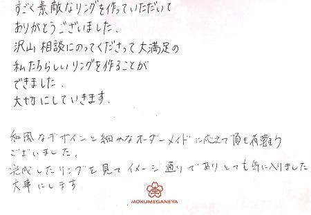 17012101木目金の結婚指輪_G004.JPG