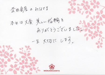 17012101木目金の結婚指輪_Z005.jpg