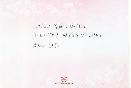 17012102木目金の結婚指輪S_005.jpg