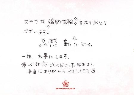 17012103木目金の婚約指輪_005.jpg
