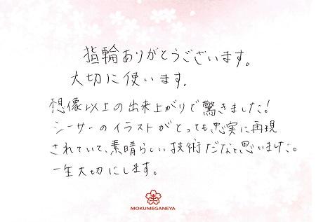 17012501木目金の結婚指輪G_005.JPG