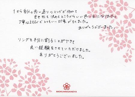 17012801木目金の婚約・結婚指輪_Z006.jpg