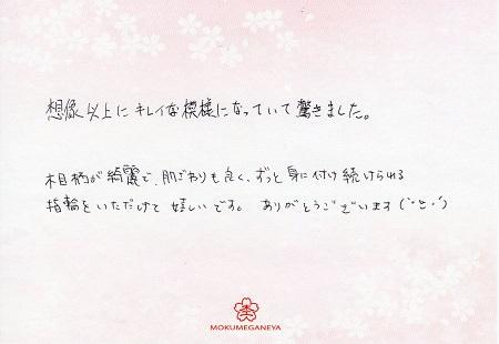 17012801木目金の結婚指輪_Y005.jpg