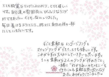 17012801木目金の結婚指輪_Q005.jpg