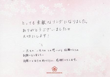 17012803 木目金の結婚指輪 (6).jpg