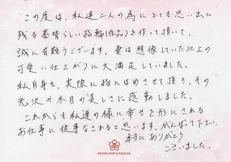 17012901木目金の結婚指輪  (5).jpg