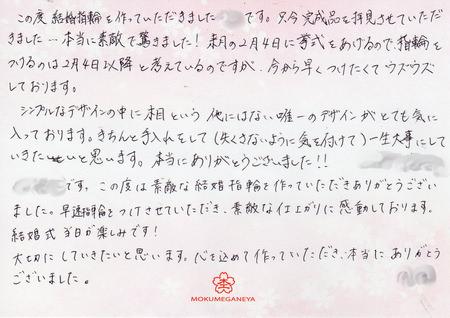 17012902 木目金の結婚指輪 (5).jpg