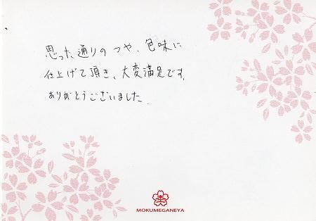 17012902木目金の結婚指輪_E004.jpg