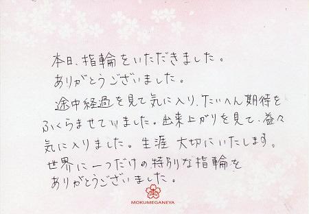 17012905 木目金の結婚指輪 (6).jpg