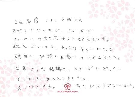 17111801木目金の婚約指輪_Q005.jpg