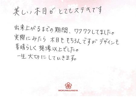 16121902木目金の結婚指輪_G005.JPG