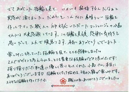 17012801木目金の結婚指輪M_005.jpg