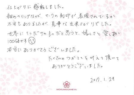 17012901木目金の結婚指輪_Q005.jpg
