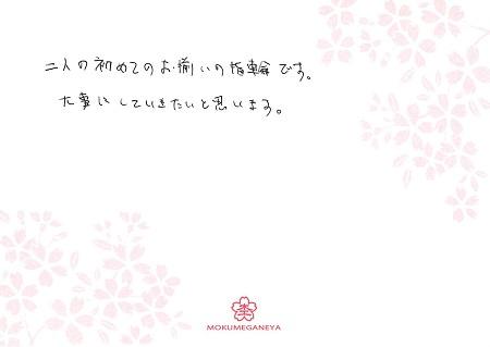 17013001木目金の結婚指輪_Q005.jpg