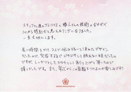 17020401木目金の結婚指輪_R005.jpg