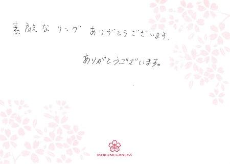 17020401杢目金屋婚約指輪_Q002.jpg