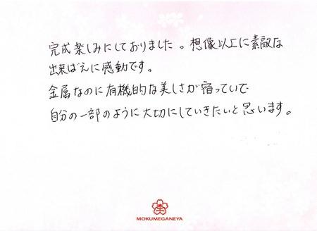 17021木目金の記念リング_L003.jpg