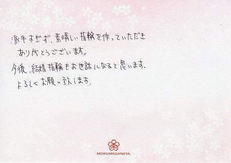 17021201杢目金屋婚約指輪_J002.jpg