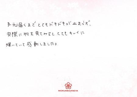 17021301木目金の婚約指輪_S005.jpg