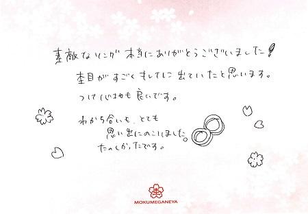 17021901木目金の結婚指輪G_005.JPG