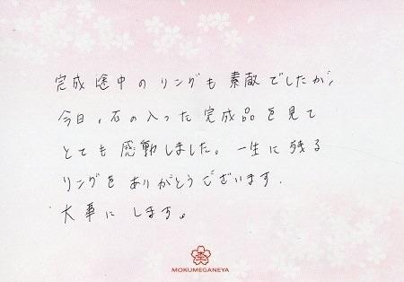17021903木目金の結婚指輪_R005.jpg