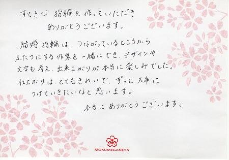 17022501木目金の結婚指輪E_006.jpg